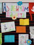 Национална седмица на четенето  - 9 ОУ Пейо Крачолов Яворов - Благоевград