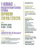 Прием 2019/2020  - 9 ОУ Пейо Крачолов Яворов - Благоевград