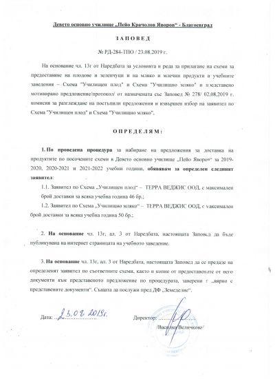 """Заповед за избран заявител по схеми """"Училищен плод"""" и """"Училищно мляко"""" - Изображение 1"""