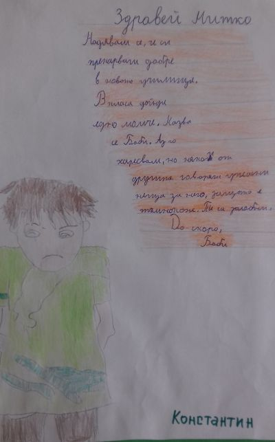 Не на насилието в училище - 9 ОУ Пейо Крачолов Яворов - Благоевград