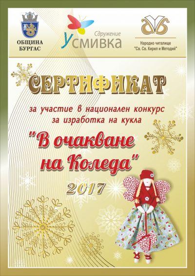 Сертификат - 9 ОУ Пейо Крачолов Яворов - Благоевград