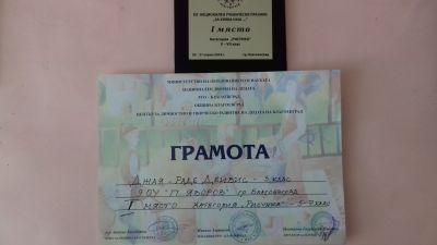 Грамота и плакет за първото място на Джая - Раде Дейвис - 9 ОУ Пейо Крачолов Яворов - Благоевград